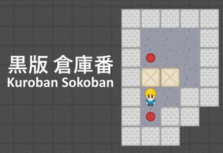 Kuroban Sokoban