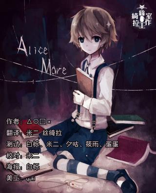 Alice mare - 繁體中文 版