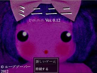 Play Mininini Ver. 0.10 - 0.12