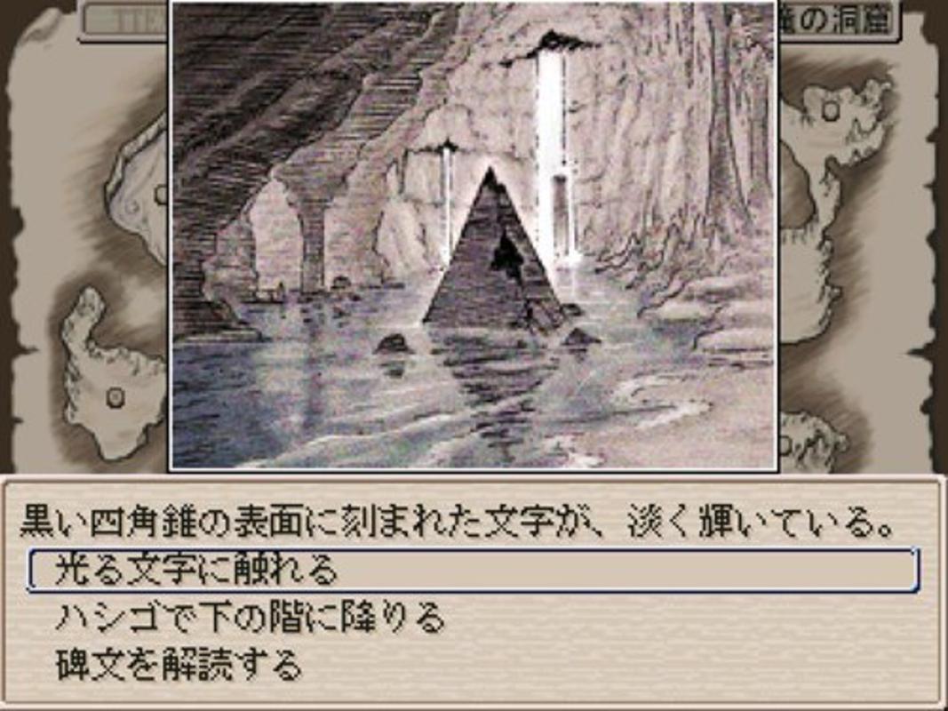 Play Ruina廃都の物語