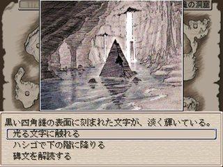 Spelen Ruina廃都の物語