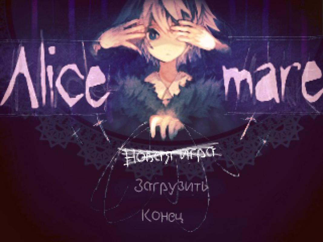 Play Alice mare - Pусский