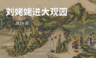 Zagraj 刘姥姥进大观园3.0